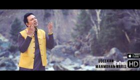 Manmohan Waris - Ki Pata Si (Full Video)